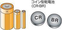 単1~単5の円筒式の乾電池とコイン型乾電池