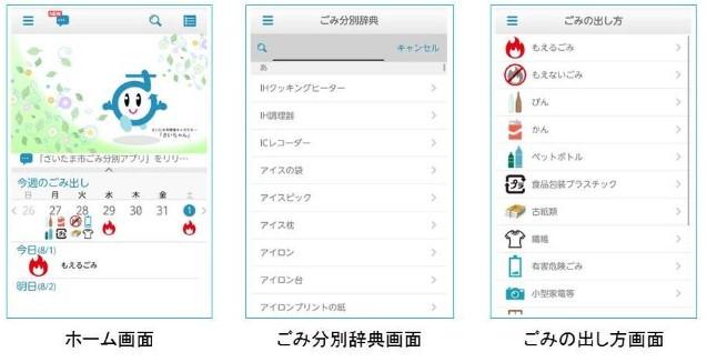 さいちゃんアプリ