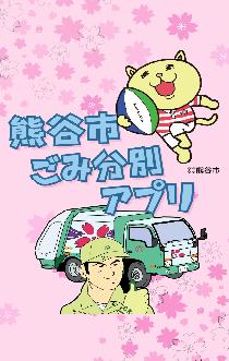 熊谷市ゴミアプリ