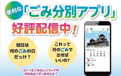 熊本市公式ゴミ分別アプリ