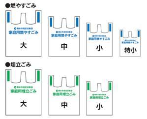 熊本市有料指定ゴミ袋