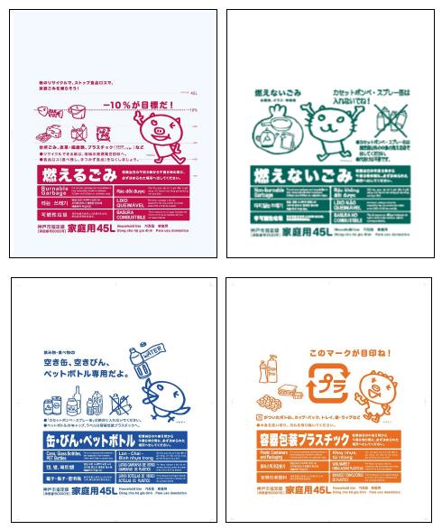 神戸市指定袋のデザイン