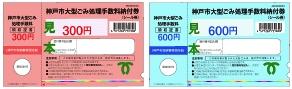 神戸市大型ゴミシール券の種類