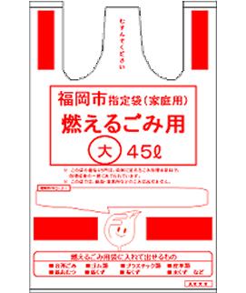福岡市指定のゴミ袋は45L・30L・15Lの3種類