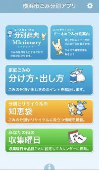 横浜市の無料ゴミ分別アプリ