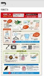 資源・ゴミ分別ガイド