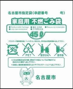 緑色の不燃ゴミ専用袋