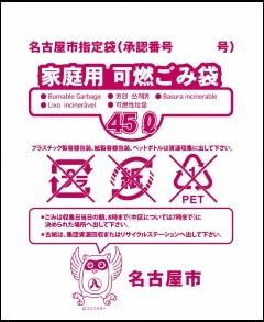 ピンク色の可燃ゴミ専用袋