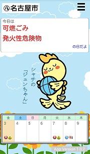 名古屋市公式ゴミ分別アプリ(無料)