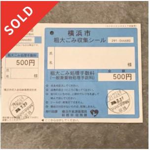 横浜市粗大ゴミ収集シール500円
