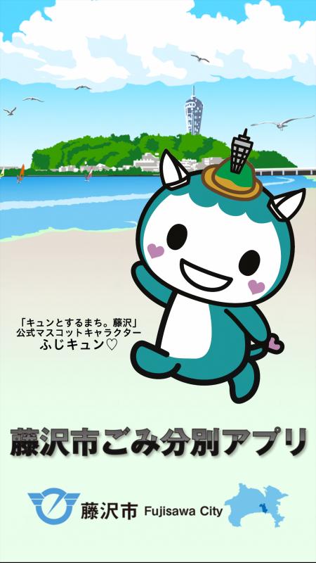 藤沢市公式ゴミ分別アプリ