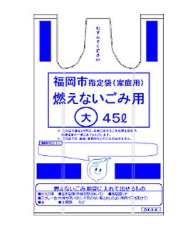 福岡市燃えないゴミ専用袋
