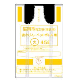 福岡市空きビン・ペットボトル専用袋