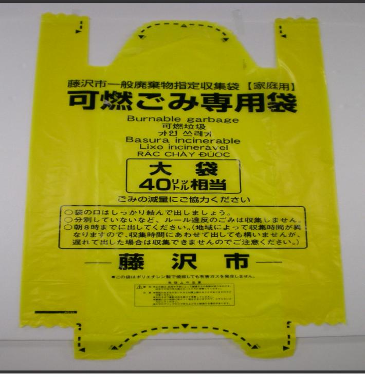 藤沢市可燃ごみ袋