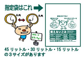 2)燃えないゴミ 緑色の指定袋
