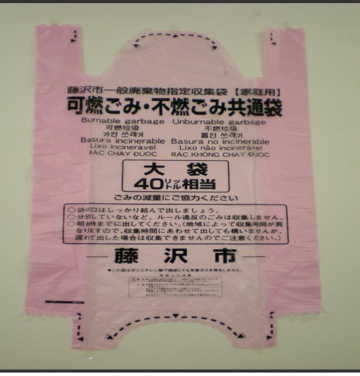 藤沢市不燃ごみ袋