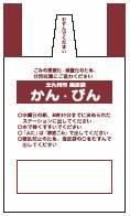 北九州市|びん・かん専用袋