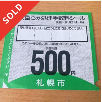 札幌市の大型ゴミ処理手数料シール