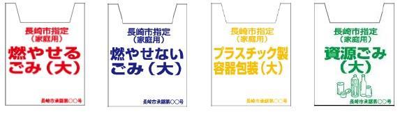 長崎市|指定袋