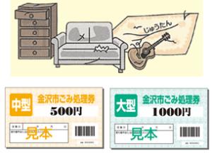 金沢市 ゴミ処理券
