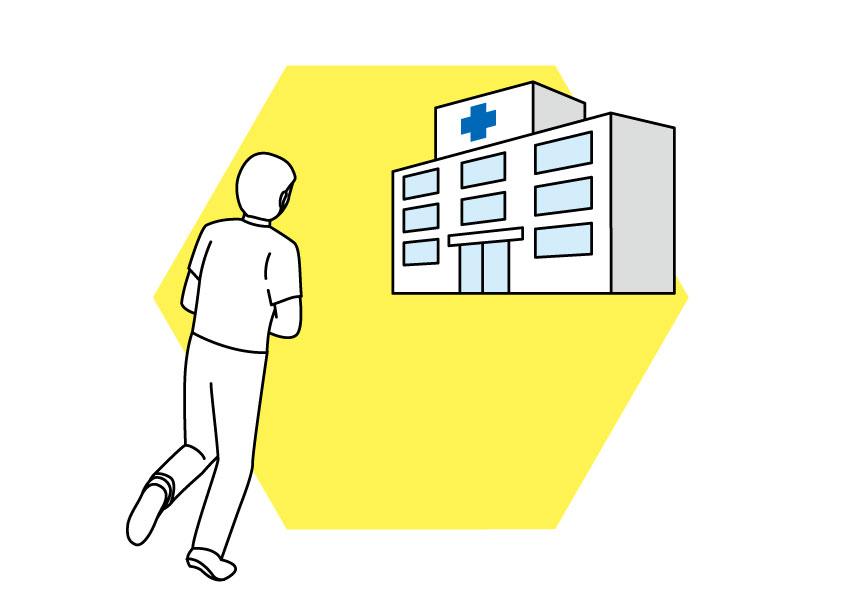 局所症状の場合:病院へ