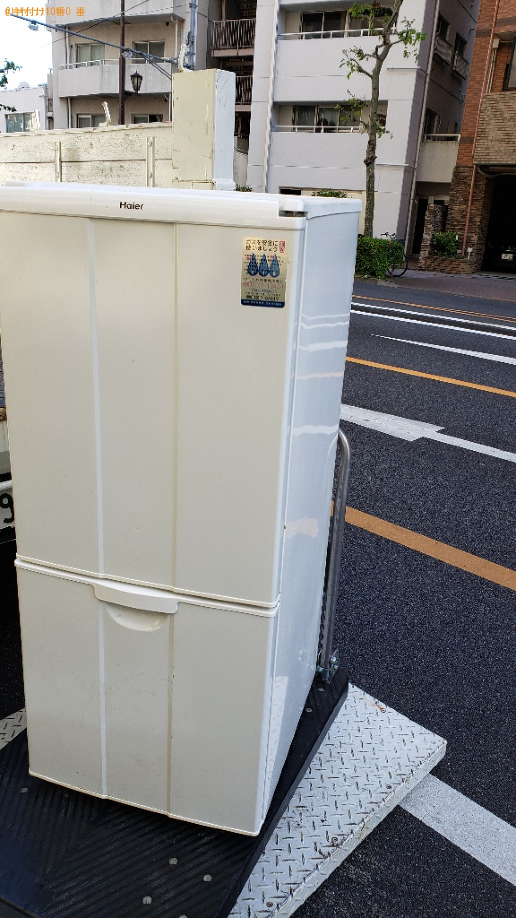 【練馬区】170L未満冷蔵庫の出張不用品回収・処分ご依頼